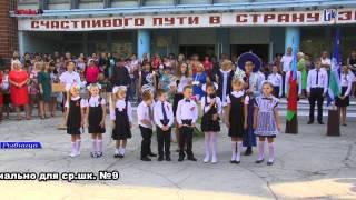 Рыбница 01 09 15  9шк(Больше видео на www.св-фильм.рф., 2015-09-03T22:34:51.000Z)