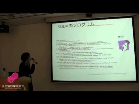 Linear-Time FPT Algorithms via Network Flow(SODA'14) 岩田陽一