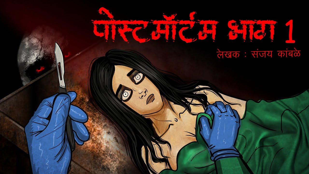Postmortem I Scary Pumpkin I Hindi Horror Stories | Hindi kahaniya | Moral Stories