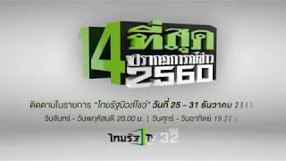 14 ปรากฎการณ์ข่าว 2560 l ไทยรัฐทีวี ช่อง 32