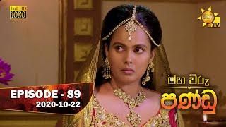Maha Viru Pandu | Episode 89 | 2020-10-22 Thumbnail