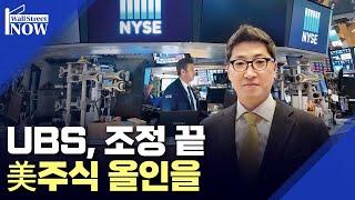 골드만삭스는 왜 중국 투자를 권하나