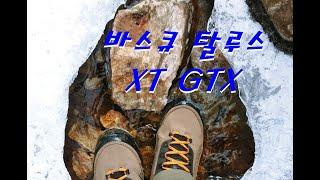 백패킹 등산 등산화 추천 바스큐 탈루스 XT l VAS…