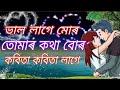 Bhal lage mor, Zubeen garg song WhatsApp status.. Whatsapp Status Video Download Free