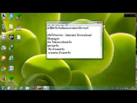 วิธีแก้ Internet Download Manager ให้ลงทะเบียน HD