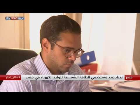مصر.. ارتفاع عدد مستخدمي الطاقة الشمسية في توليد الكهرباء  - 20:22-2017 / 8 / 14