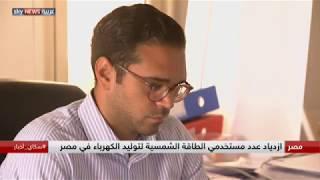 مصر.. ارتفاع عدد مستخدمي الطاقة الشمسية في توليد الكهرباء