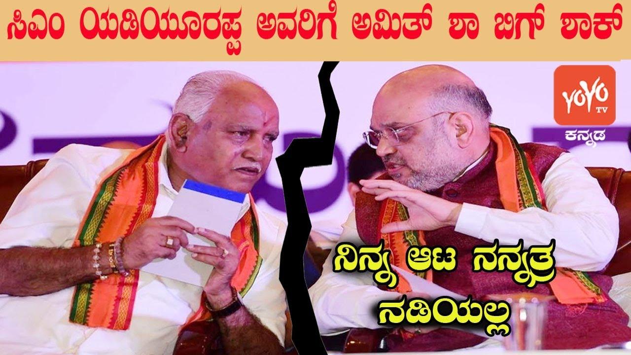 Amit Shah Gave Big Shock To CM B. S. Yediyurappa | Karnataka News Today | YOYO Kannada News