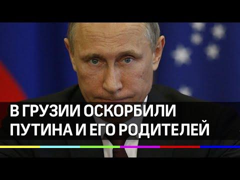 Грузинский телеведущий оскорбил Владимира Путина и его покойных родителей