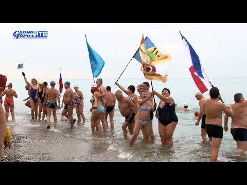 Саки открыл 48-й сезон зимнего плавания - привью к видео t1mspKWe7h8