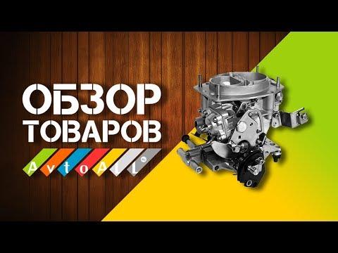 КАРБЮРАТОР СОЛЕКС SOLEX 1500 НА ВАЗ 2109 21099
