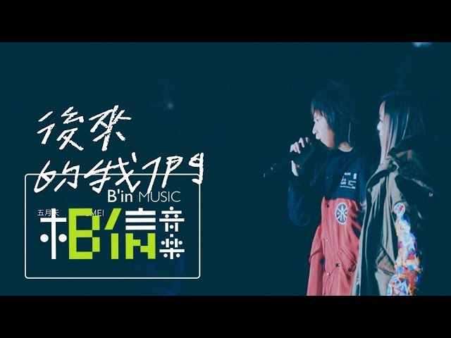 MAYDAY五月天 [ 後來的我們 ] feat.aMEI Official Live Video #1