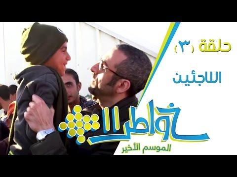 خواطر11 | اللاجئين - الحلقة 3 (كاملة)