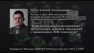 BIM 024 Чиков А.А. Эксплуатация зданий и сооружений с применением BIM-технологий (2 часть)