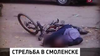В центре Смоленска неизвестные расстреляли трех человек(В центре Смоленска несколько часов назад неизвестные расстреляли трех человек и скрылись. Погиб велосипед..., 2014-10-04T15:38:39.000Z)