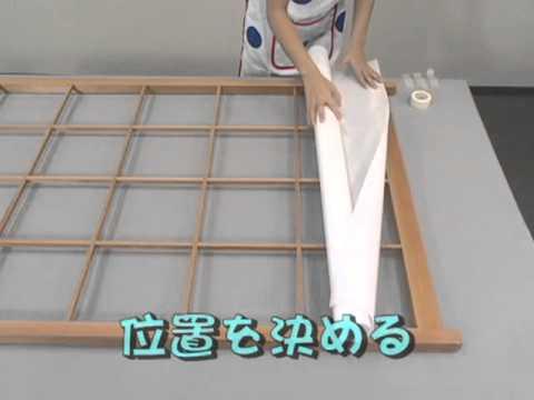 障子の張り替え方〜両面テープ使用〜プラスチック障子等 - YouTube