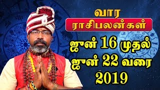 2019 Weekly Rasi Palan Jun 16  To Jun 22 வார ராசி பலன் Vaara Rasi Palan Parigarangal