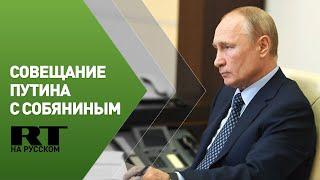 Путин проводит встречу с Собяниным по ситуации с коронавирусом в Москве — трансляция