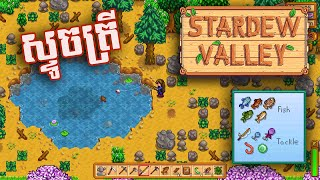 ស្ទូចត្រីនៅ Stardew Valley | Fising in Stardew Wally | Random Gameplay