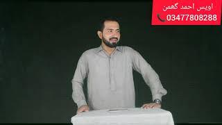 Best Latest Top Video Awais Ghumman Sialkoti Must Watch Great lesson
