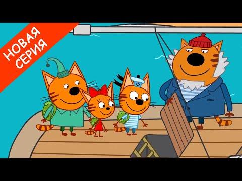 Три Кота | Каша на завтрак |  Мультфильмы для детей | Серия 150