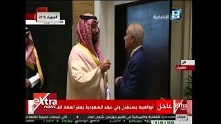 غرفة الأخبار| أبو الغيط يستقبل ولي عهد السعودية بمقر انعقاد القمة