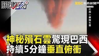 關鍵時刻 20170821節目播出版(有字幕)