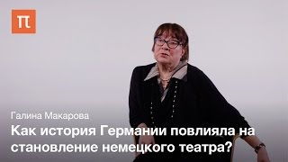 Немецкий театр XIX века - Галина Макарова