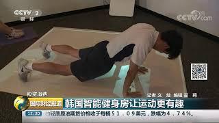 [国际财经报道]投资消费 韩国智能健身房让运动更有趣| CCTV财经