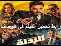 فيلم البدلة كامل HD 2019 بطولة اكرم حسني وتامر حسني ورابط تحميل الفيلم في الوصف