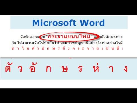 "Ms Word Tips: การแก้ไข ""กระจายแบบไทย"" แล้วตัวอักษรห่างกัน"