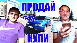 КУПИ-ПРОДАЙ #48 Продаём десятку которую купили год назад. 2110 06г.