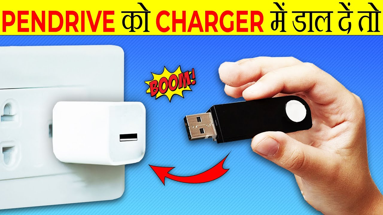 क्या होगा अगर Pendrive को Charger पे लगाये तो | What Will Happen Pendrive in Charger | Facts |FE#105