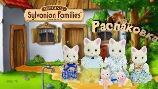 Распаковка семейства Sylvanian Families . Семья котов.