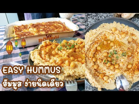 Ep-224 (Humus) ฮัมมูส เมนูแขกสไตล์ตุรกี ง่ายง๊ายย-Easy Hummus Recipe by mine สะใภ้ตุรกี(Humus)鹰嘴豆泥