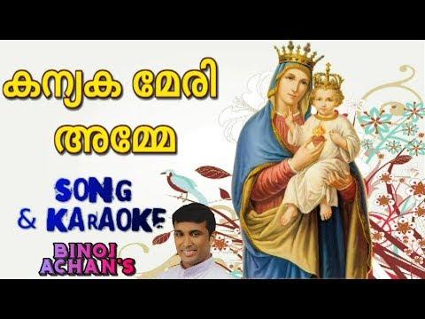 ബിനോജ് അച്ചന് സ്പെഷ്യല് | കന്യക മേരി അമ്മേ | Kanyaka Meri Amme Song & Karaoke