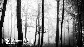 【怖い話・都市伝説・怪談朗読】「あと一歩/旅館に漂う霊/幽霊見ちゃった」 thumbnail