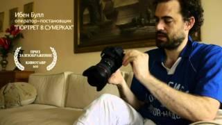 Как снять фильм на фотоаппарат Canon 5D Mark II. Часть 1.(Ибен Булл, оператор фильма