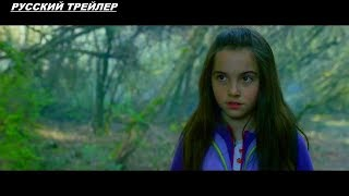 Дитя тьмы - Русский трейлер 2019 ✅