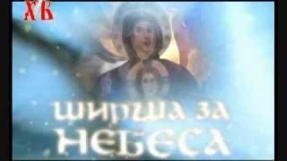Житие Богородицы 12/13