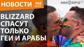 Blizzard спасут только геи и арабы. Новости