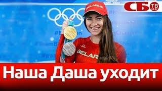 Домрачева объявила о завершении спортивной карьеры   СТРИМ
