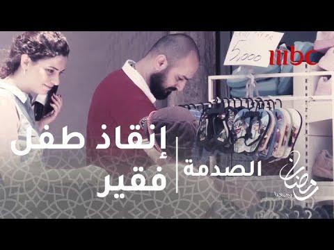 الصدمة - الحلقة 16 - الرجال والنساء يتسابقون لإنقاذ طفل فقير من بائع قاسي