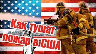 как тушат Пожар в США DB#145