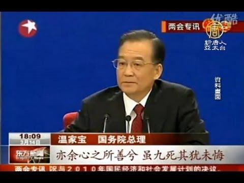 【中國新聞】十八大後中共人事安排 溫家寶引<離騷>自況