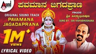 Pavamana Jagada Prana| Kannada New Lyrical Video 2019 | Dr. Vidyabhushana | Vijaya Dasaru
