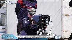 Новата лазерна камера на КАТ в действие