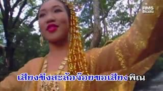 ล่องแม่ปิง - จรัล มโนเพ็ชร์