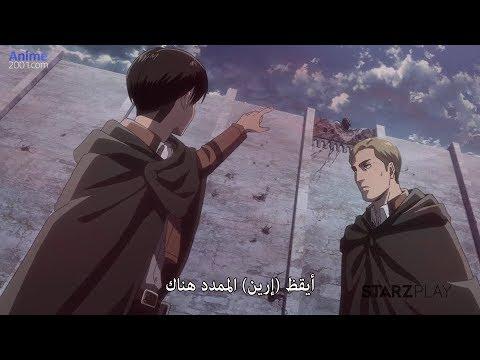 هجوم العمالقه الجزء الثالث القسم الثاني الحلقه 4 مترجمه عربي