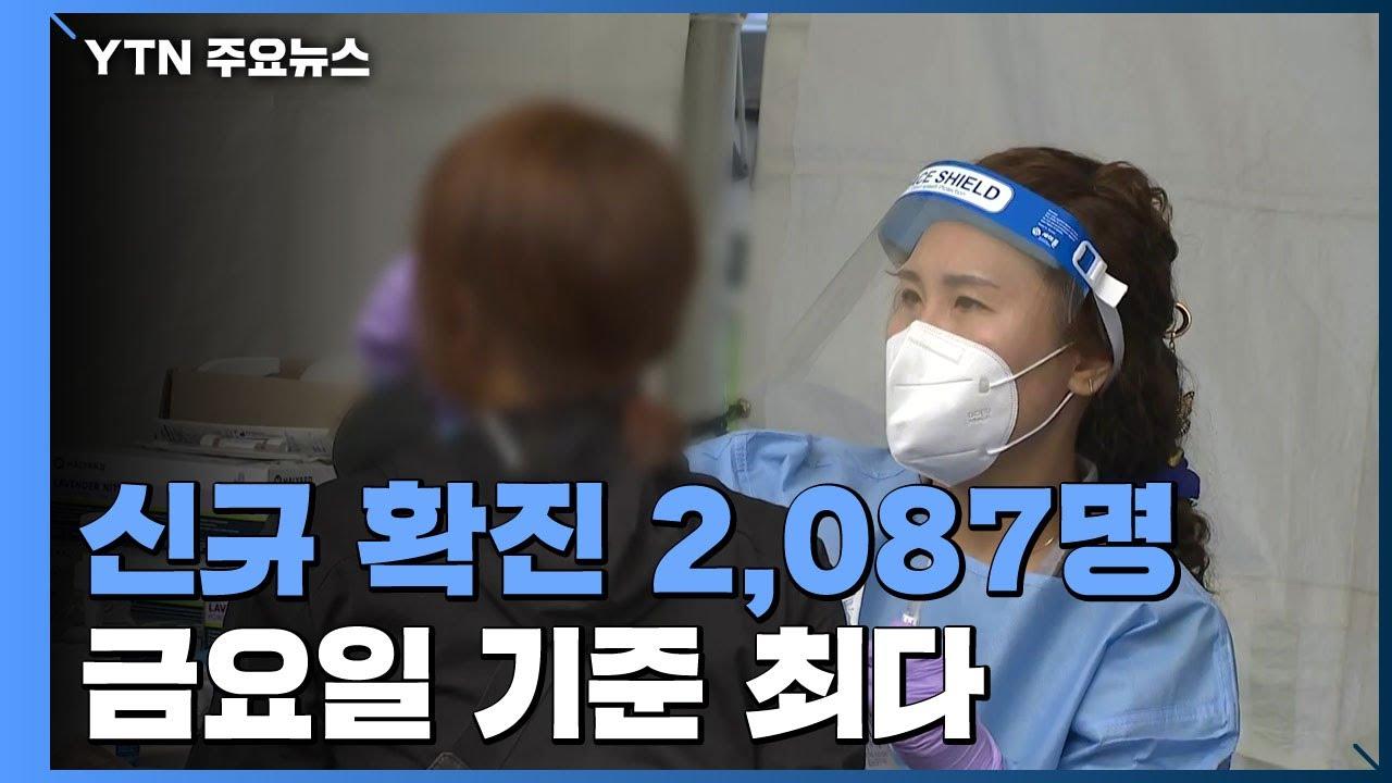 Download 코로나19 신규확진 2,087명...이틀 연속 2천 명대 / YTN